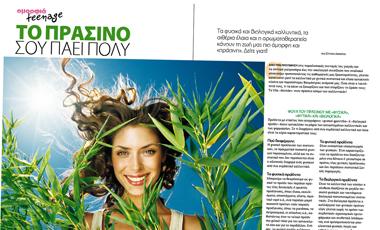 Το πράσινο σου πάει πολύ | vita.gr