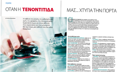 Όταν η τενοντίτιδα μας… χτυπά την πόρτα | vita.gr