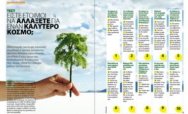 Τεστ: Είστε έτοιμοι να αλλάξετε για έναν καλύτερο κόσμο; | vita.gr