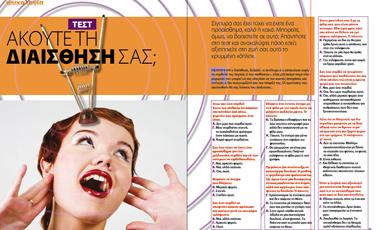 Τεστ: Ακούτε τη διαίσθησή σας; | vita.gr