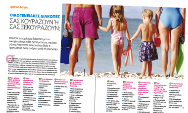 Οικογενειακές διακοπές Σας κουράζουν ή σας ξεκουράζουν;   vita.gr