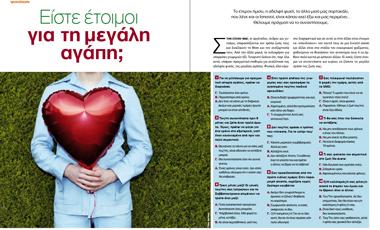 Τεστ: Είστε έτοιµοι για τη µεγάλη αγάπη; | vita.gr