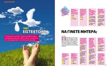 Τεστ: Είστε έτοιμη να γίνετε μητέρα; | vita.gr