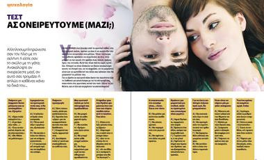 Τεστ: ας ονειρευτούμε (μαζι;) | vita.gr