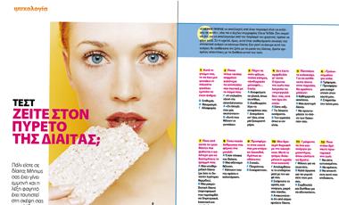 Τεστ: Ζείτε στον πυρετό της δίαιτας; | vita.gr