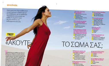 Τεστ: «Ακούτε» το σώμα σας; | vita.gr