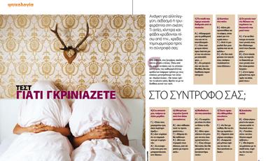 Τεστ: Γιατί γκρινιάζετε στο σύντροφό σας;   vita.gr