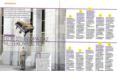 Τεστ – Χρόνος: Είστε στην ώρα σας ή… ξεκούρδιστοι; | vita.gr