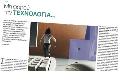 Μη φοβού την τεχνολογία… | vita.gr