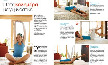 Πείτε «καληµέρα» µε γυµναστική | vita.gr