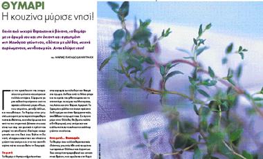Θυμάρι: Η κουζίνα μύρισε νησί! | vita.gr