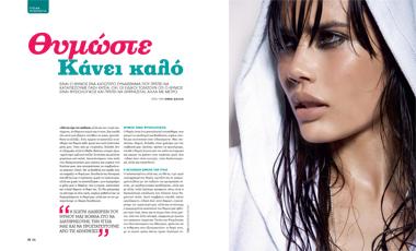 Θυμός: Εκφράστε τον, αλλά με μέτρο | vita.gr