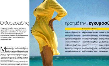 O θυρεοειδής προτιμά την… εγκυμοσύνη | vita.gr