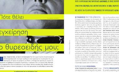 Πότε θέλει εγχείρηση ο θυρεοειδής μου; | vita.gr