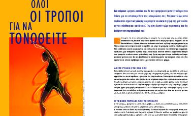 Όλοι οι τρόποι για να τονωθείτε | vita.gr