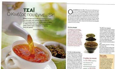 Τσάι: Ο Κινέζος που έγινε… Sir! | vita.gr
