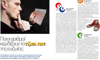 Ποιοι αριθμοί κερδίζουν το τζακ ποτ της ευζωίας | vita.gr