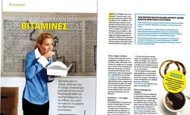 Mήπως… χάνετε τις βιταμίνες σας; | vita.gr