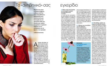 To «αντιβηχικό» σας εγχειρίδιο | vita.gr