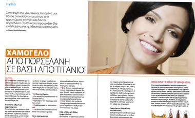 Χαμόγελο από πορσελάνη, σε βάση από τιτάνιο! | vita.gr