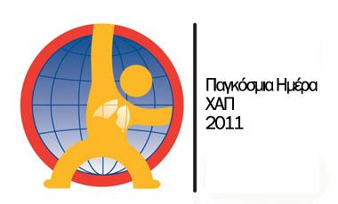 Παγκόσμια ημέρα κατά της ΧΑΠ | vita.gr