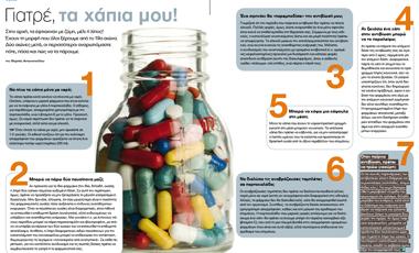 Γιατρέ, τα χάπια µου! | vita.gr