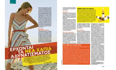 Έρχονται τα νέα χάπια αδυνατίσματος | vita.gr