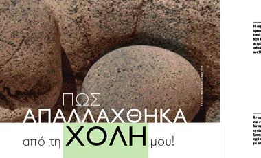 Πως απαλλάχθηκα από τη χολή μου! | vita.gr