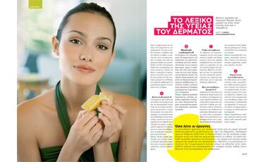 Το λεξικό της υγείας του δέρματος | vita.gr