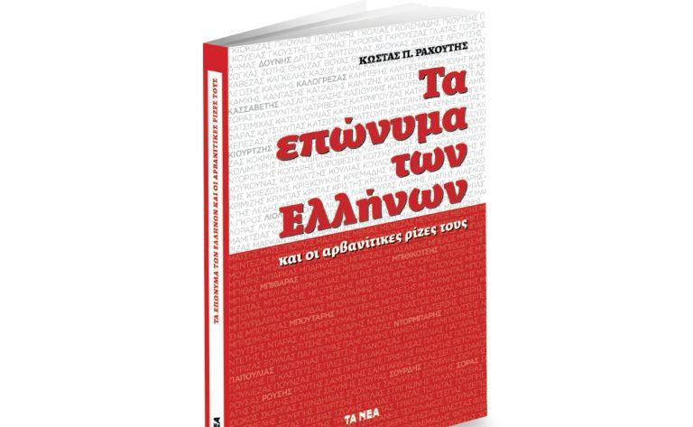 Το Σάββατο με ΤΑ ΝΕΑ, «Τα επώνυμα των Ελλήνων» | vita.gr