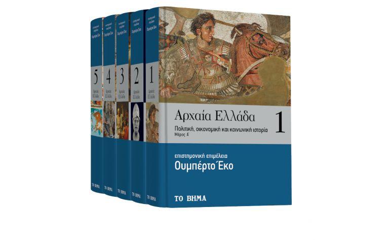 «ΤΟ ΒΗΜΑ ΤΗΣ ΚΥΡΙΑΚΗΣ», με την «Αρχαία Ελλάδα» του Ουμπέρτο Εκο | vita.gr