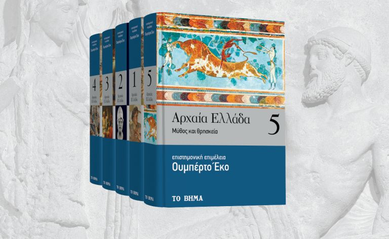 Με «ΤΟ ΒΗΜΑ ΤΗΣ ΚΥΡΙΑΚΗΣ», η «Αρχαία Ελλάδα» του Ουμπέρτο Εκο και BHMAGAZINO | vita.gr