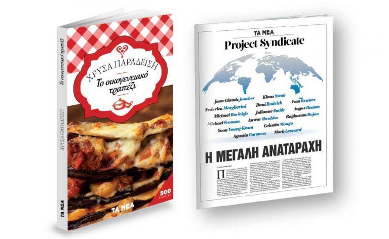 Εκτάκτως την Παρασκευή με «ΤΑ ΝΕΑ ΣΑΒΒΑΤΟΚΥΡΙΑΚΟ», «Χρύσα Παραδείση: Οικογενειακό τραπέζι» και «Project Syndicate» | vita.gr