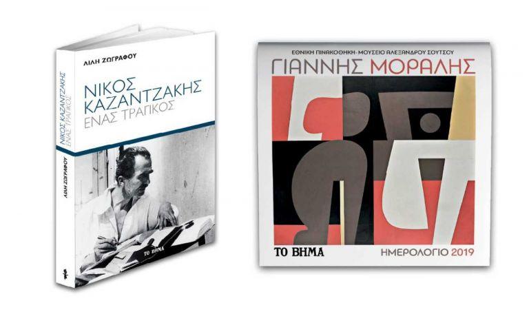 Εκτάκτως το Σάββατο με ΤΟ ΒΗΜΑ: Νίκος Καζαντζάκης, Ημερολόγιο Τοίχου με έργα του Γιάννη Μόραλη & Βημαgazino | vita.gr