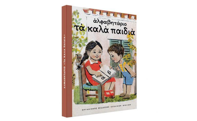 Το Σάββατο με ΤΑ ΝΕΑ, το θρυλικό αλφαβητάρι «Τα καλά παιδιά» | vita.gr