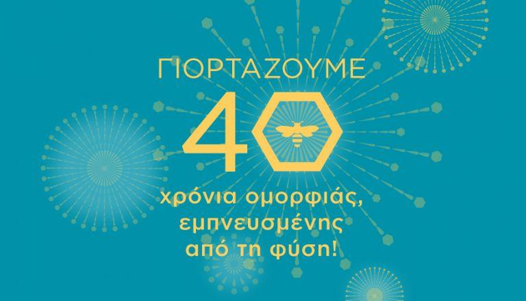 H APIVITA γιορτάζει 40 χρόνια ομορφιάς εμπνευσμένης από τη φύση! | vita.gr