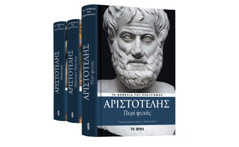 ΤΟ ΒΗΜΑ κυκλοφορεί με Αριστοτέλη «Περί ψυχής», Harper's Bazaar, Autohub & BHMAGAZINO | vita.gr