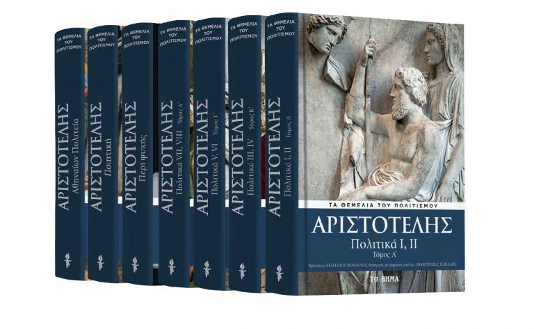 ΤΟ ΒΗΜΑ: Αριστοτέλης «Πολιτικά», Γευσιγνώστης & BHMAGAZINO | vita.gr