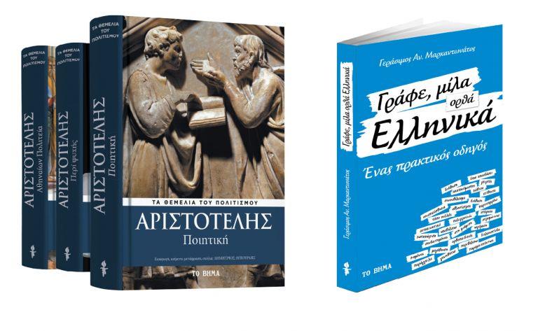 Με ΤΟ ΒΗΜΑ: Αριστοτέλης «Ποιητική», «Γράφε, μίλα ορθά ελληνικά» & BHMAGAZINO | vita.gr