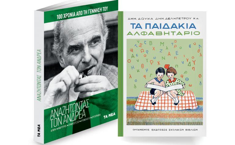 Το Σάββατο με ΤΑ ΝΕΑ: Tο Αλφαβητάρι «Τα Παιδάκια» και «Ανδρέας Παπανδρέου: 100 χρόνια από τη γέννησή του» | vita.gr