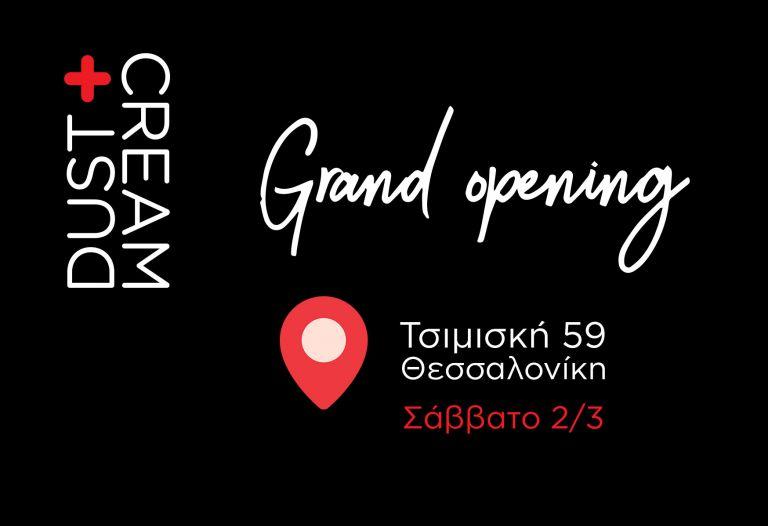 Νέο κατάστημα DUST+CREAM στη Θεσσαλονίκη | vita.gr