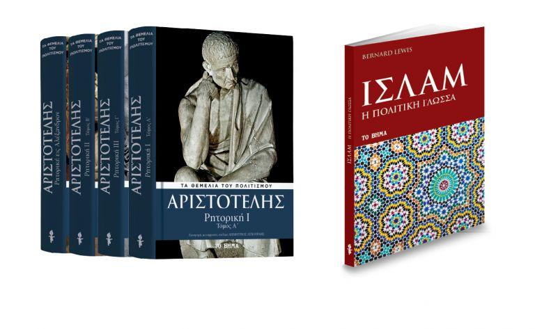Την Κυριακή με ΤΟ ΒΗΜΑ, η «Ρητορική»: Ο Αριστοτέλης μελετά την τέχνη του δημόσιου λόγου | vita.gr