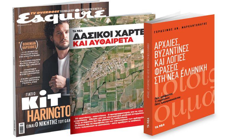 Μη χάσετε τα ΝΕΑ ΣΑΒΒΑΤΟΚΥΡΙΑΚΟ με τρεις μεγάλες προσφορές | vita.gr