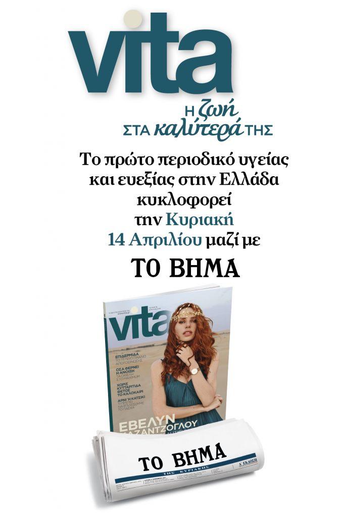 τεύχος 18 Απριλίου 2019