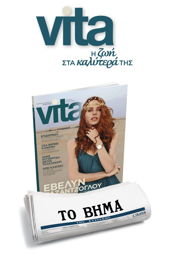 Τεύχος Απριλίου 18 Vita 2019b