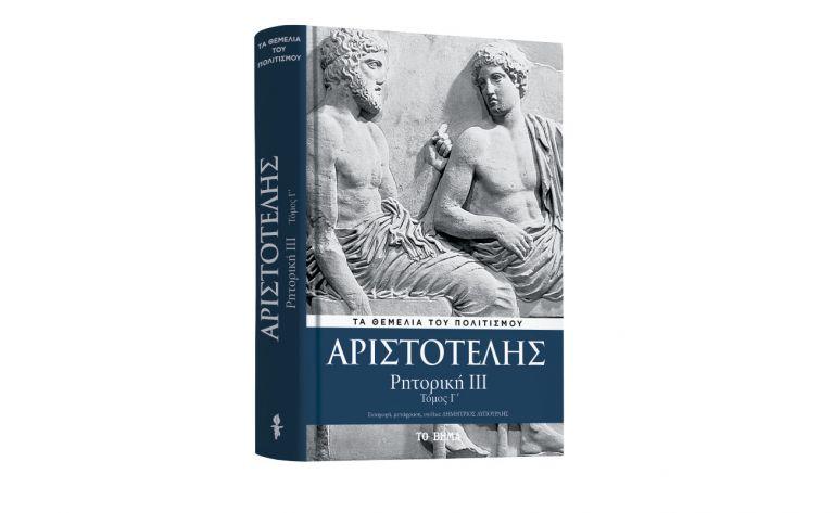 Με «ΤΟ ΒΗΜΑ ΤΗΣ ΚΥΡΙΑΚΗΣ» Αριστοτέλης: o τελευταίος τόμος της «Ρητορικής», VITA & BHMAGAZINO | vita.gr