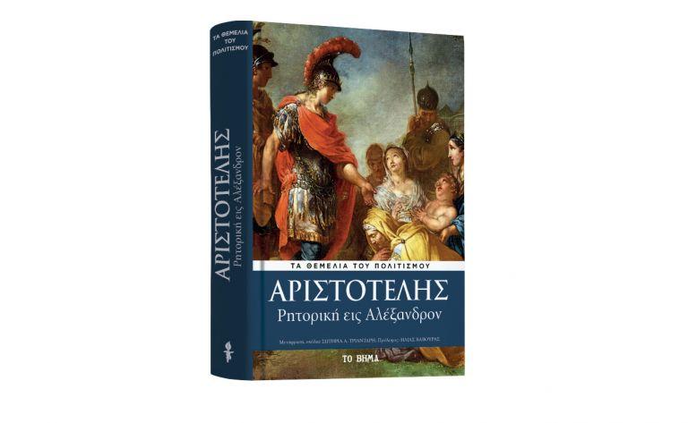 Με «ΤΟ ΒΗΜΑ ΤΗΣ ΚΥΡΙΑΚΗΣ» Αριστοτέλης: «Ρητορική εις Αλέξανδρον», Harper's Bazaar & BHMAGAZINO | vita.gr