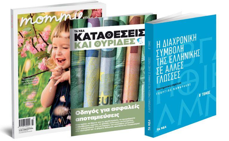 Το Σάββατο με «ΤΑ ΝΕΑ», «Συμβολή της ελληνικής σε άλλες γλώσσες», «Κατεθέσεις και θυρίδες» και «Mommy & Daddy» | vita.gr