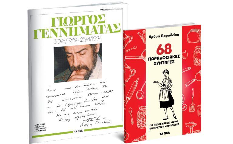 Το Σάββατο με «ΤΑ ΝΕΑ», «Χρύσα Παραδείση. 68 παραδοσιακές συνταγές», και «Γιώργος Γεννηματάς» | vita.gr