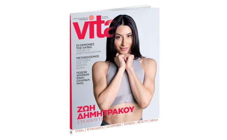 VITA, την Κυριακή με ΤΟ ΒΗΜΑ | vita.gr